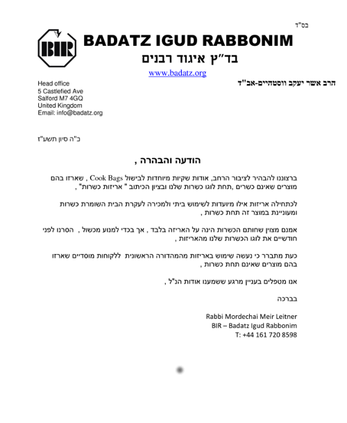 Kashrut Kosher Food Alerts And Mislabeled Products